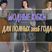 Модные юбки 2016 для полных