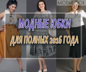 Модные юбки 2019 для полных