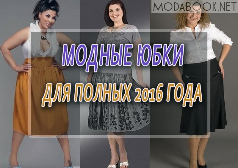 9ef99ba12f2a30f Модные юбки 2019 для полных: фото и подбор образов