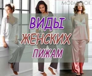 Виды длинных и коротких женских пижам