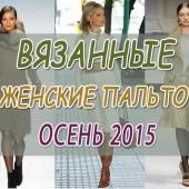 Модные вязанные пальто осени 2015