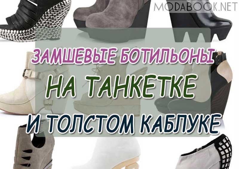 zamshevie-botiliony-na-tanketke