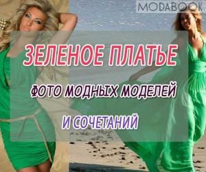 Модное платье зеленого цвета: фото модных моделей и сочетаний