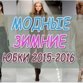 Зимние юбки: фото и мода на юбки зимы 2015-2016 года