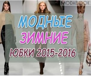 Зимние юбки: фото и мода на юбки зимы 2017-2018 года