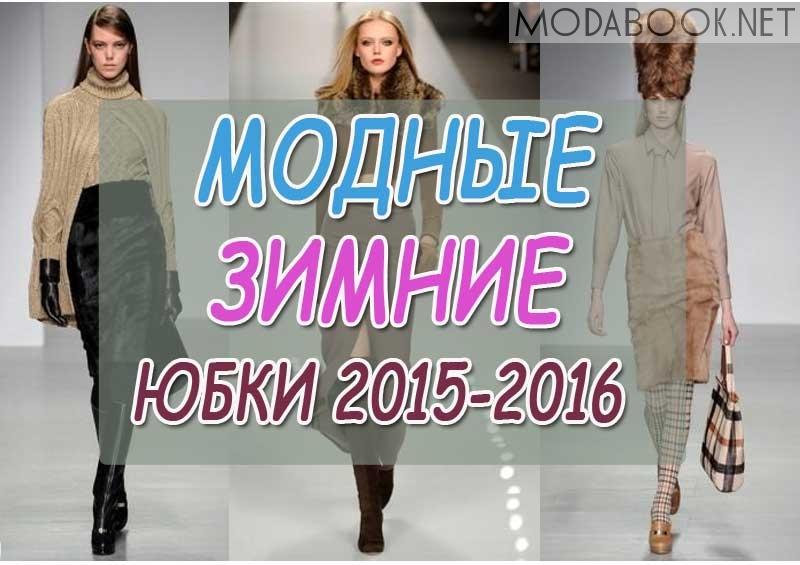 zimnie-ubki-2015-2016