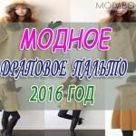 Драповое женское пальто: осень-зима 2017-2018 год