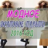 Драповое женское пальто: осень-зима 2015-2016 год