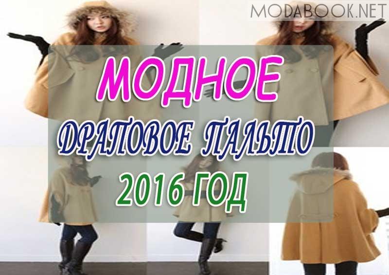 В моде строгий стиль драпового пальто