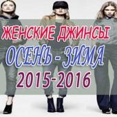 Джинсы женские осень-зима 2015-2016
