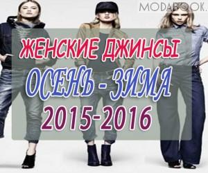Джинсы женские осень-зима 2018-2019