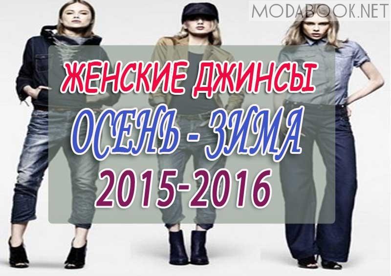 dzhinsy-zhenskie-osen-zima-