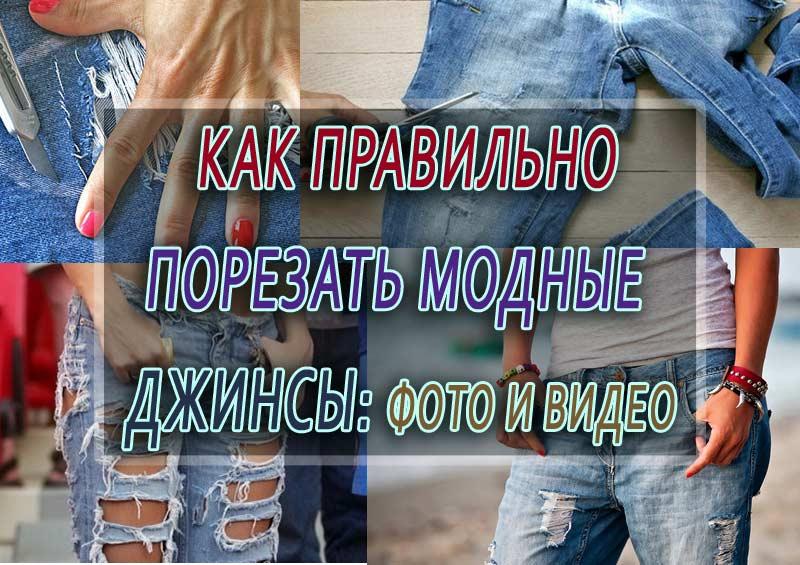 kak-pravilno-porezat-modnye-dzhinsy-foto-i-video