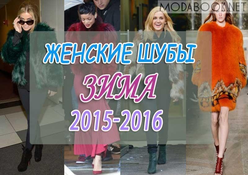 modnie_shubi_dlya_zimi_2015-2016