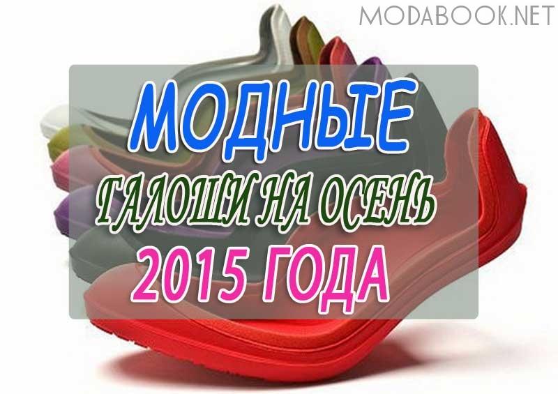 modnye-galoshi-na-osen-2015