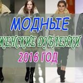 Модные женские дубленки 2018 года: короткие и длинные модели