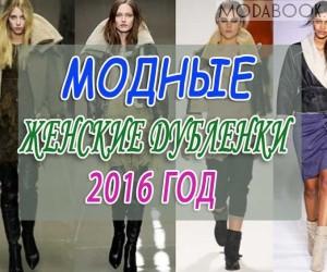Модные женские дубленки 2019 года: короткие и длинные модели