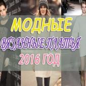 Вязаные платья 2016: фото модных моделей
