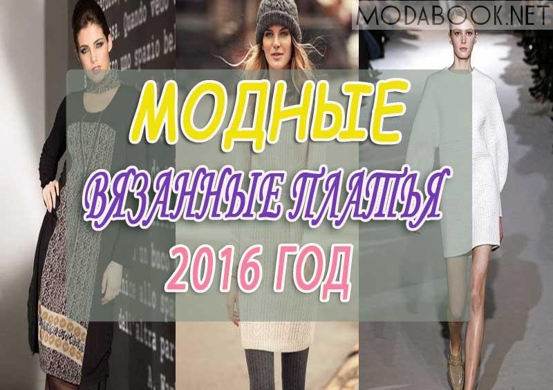 vyazanye-platya-2016-foto-modnyx-modelej