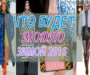 Что будет модно зимой 2019