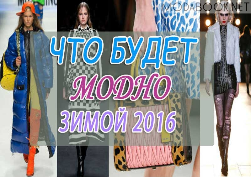 Что модно зимой 2017 хромченко