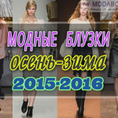 Модные блузки: осень-зима 2015-2016