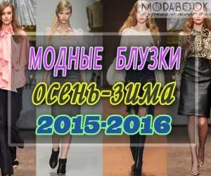 Модные блузки: осень-зима 2018-2019
