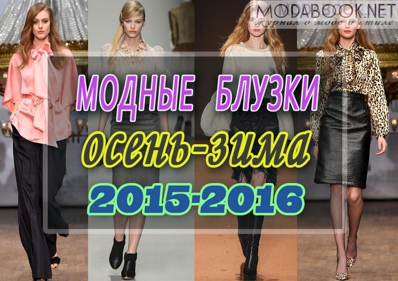 mjdnie-bluzki-osen-zima-2015-2016