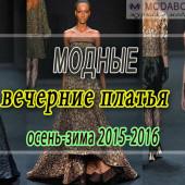 Модные вечерние платья сезона осень-зима 2017-2018