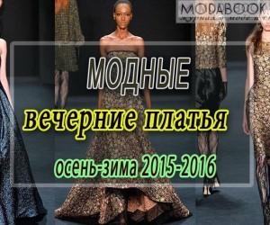 Модные вечерние платья сезона осень-зима 2018-2019