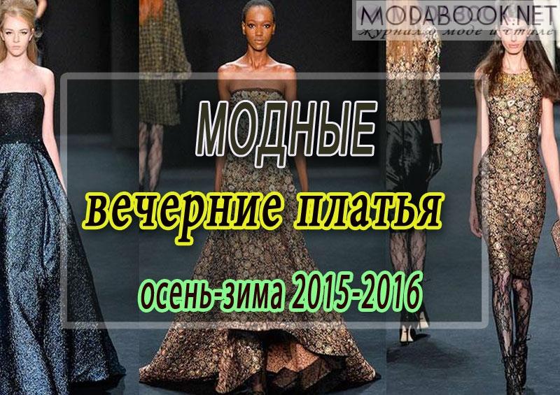 mjdnie-vechernie-platyi-2015-2016