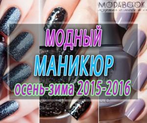 Модный осенне-зимний маникюр 2015-2016