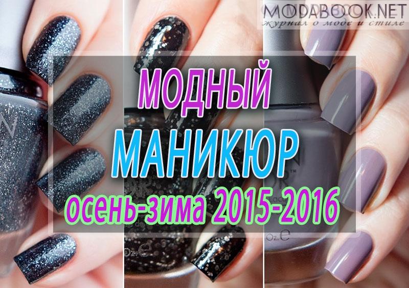 mjdniy-manikur-osen-zima-2015-2016