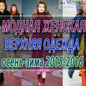 Модная женская верхняя одежда на осень-зиму 2017-2018