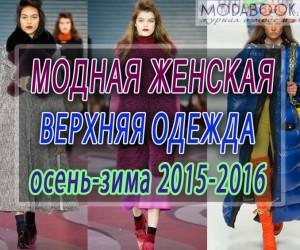Модная женская верхняя одежда на осень-зиму 2018-2019