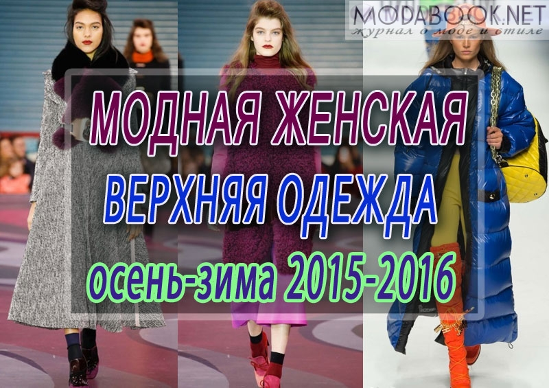 modnay-verhnyy-odegda-2015-2016