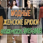 Модные женские брюки на осень-зиму 2015-2016