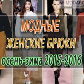 Модные женские брюки на осень-зиму 2017-2018