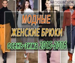 Модные женские брюки на осень-зиму 2018-2019