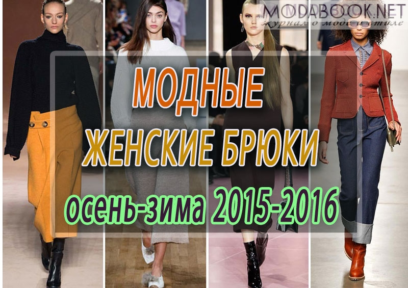 5a27841ce Модные женские брюки на осень-зиму 2018-2019