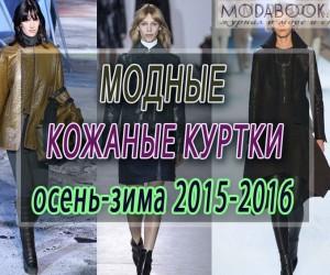 Модные кожаные куртки на осень зиму 2015-2016