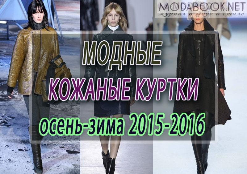 modnie-koganie-kurtki-2015-2016