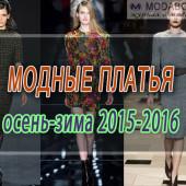 Модные платья сезона осень зима 2015-2016