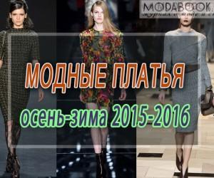 Модные платья сезона осень зима 2018-2019