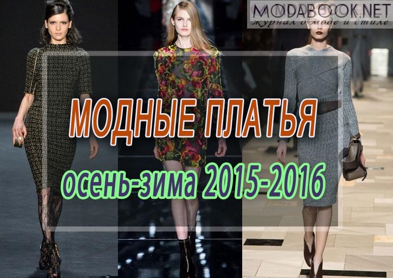 Платья 2015 зима