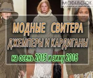 Модные свитера, джемперы и кардиганы на осень 2018 и зиму 2018