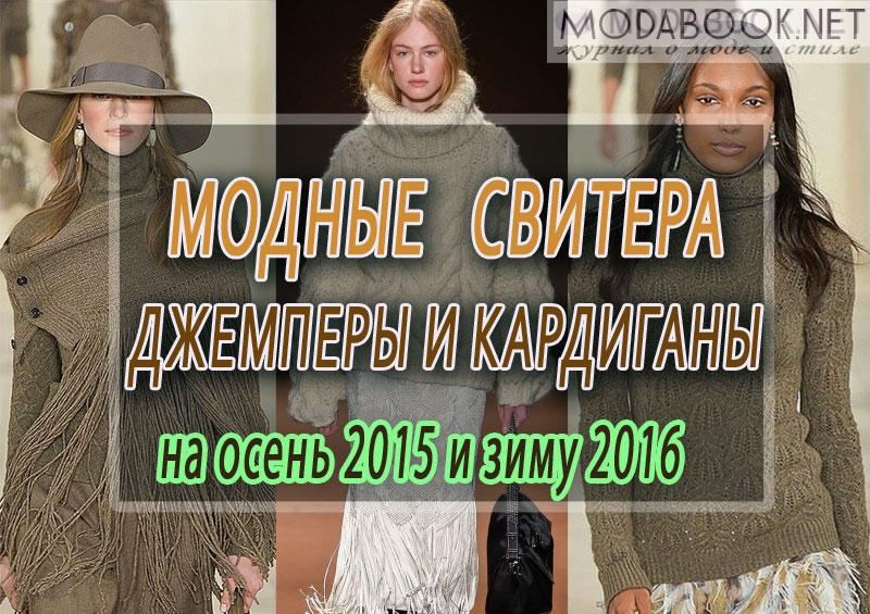 modnie-svitera-2015-2016