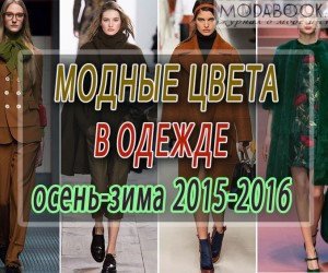 Модные цвета в одежде на осень-зиму 2015-2016