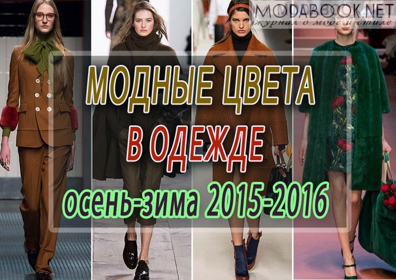 modnie-tsveta-v-odegde-2015-2016