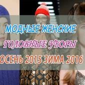 Модные женские головные уборы: осень-зима 2015-2016